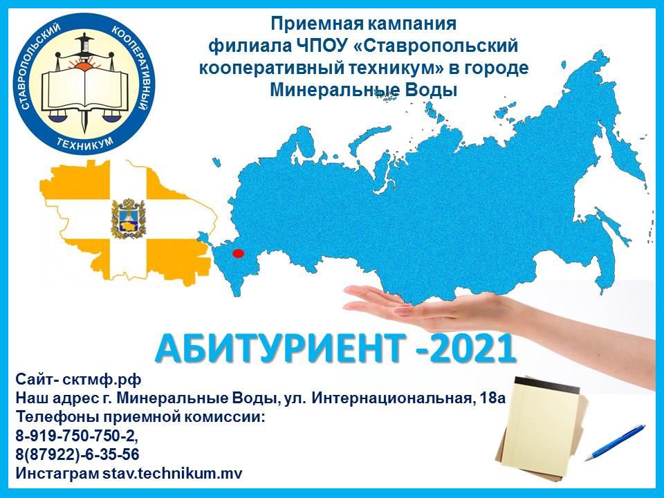 Открыт набор на 2021-2022 учебный год