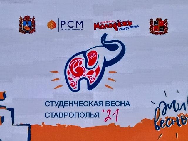 XXIX краевой фестиваль «Студенческая весна Ставрополья 2021»
